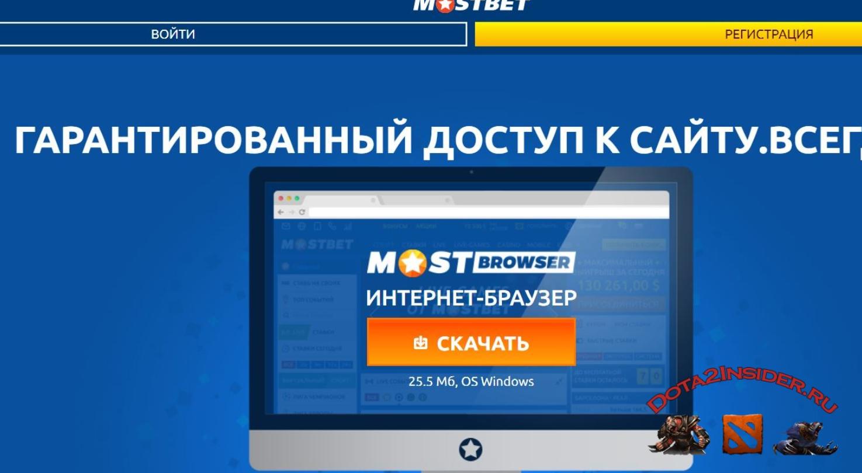 Бонус при регистрации в Мостбет до 15000 рублей