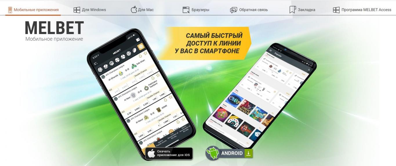 БК Мелбет регистрация через мобильное приложение