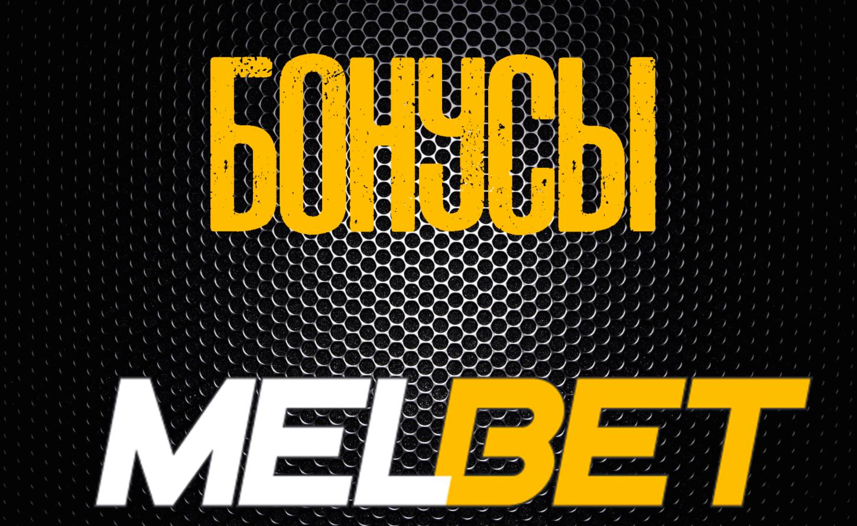 Бонус при регистрации в Мелбет для каждого пользователя