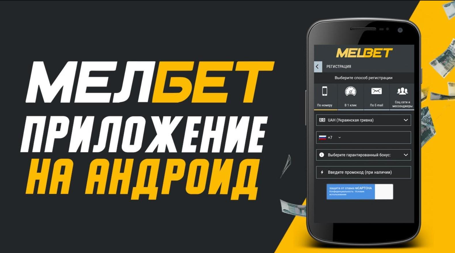 Мелбет зеркало регистрация для России: зачем оно нужно?