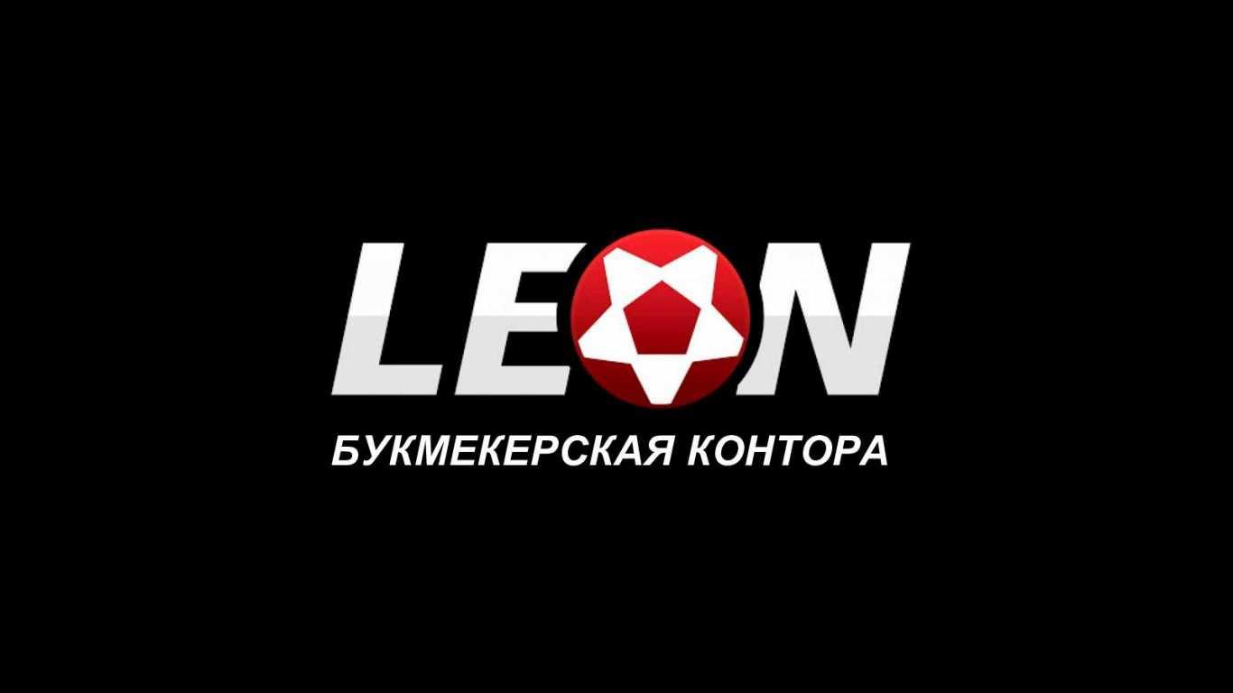 Леон БК регистрация на сайте в России